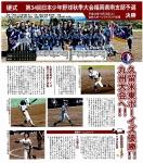 第34回 日本少年野球秋季大会優勝 【FBスカウト掲載】